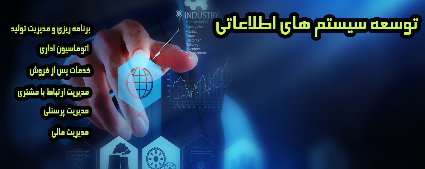تحليل ، طراحی و پياده سازی سيستمهای اطلاعاتی
